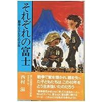 それぞれの富士―戦争とふたりの少年