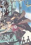 毒姫 2 (眠れぬ夜の奇妙な話コミックス)