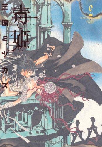 毒姫 2 (眠れぬ夜の奇妙な話コミックス)の詳細を見る
