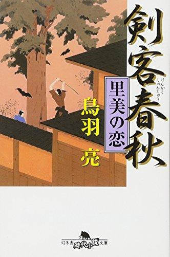 剣客春秋―里美の恋 (幻冬舎文庫)の詳細を見る