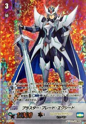 カードファイト!!ヴァンガード/PR/0752 ブラスター・ブレード・エクシード