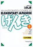 GENKI: An Integrated Course in Elementary Japanese [ 6-CD Set II ]