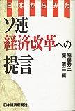 日本からみたソ連経済改革への提言