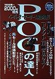 POGの達人 1999年~2000年競馬―ペーパーオーナーゲーム完全攻略ガイド (光文社ブックス 57)