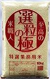 新米 令和元年産 特選業務用米 選粒の極【こしひかり主体】 10kg