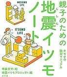 親子のための地震イツモノート キモチの防災マニュアル