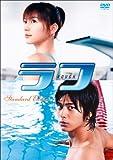 ラフ スタンダード・エディション[DVD]