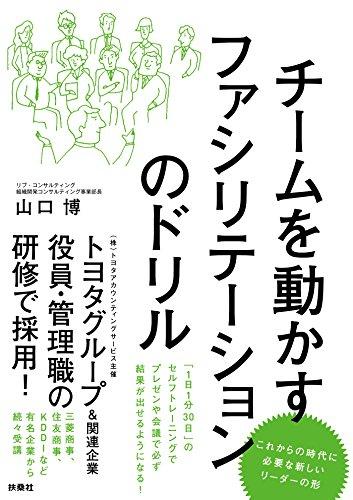 チームを動かすファシリテーションのドリル (扶桑社BOOKS)