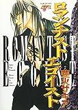 ロマンチスト・エゴイスト / 斐火 サキア のシリーズ情報を見る