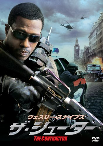 ウェズリー・スナイプス ザ・シューター [DVD]