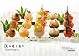 日本料理 飾り切り教本: 魚介類・肉・野菜・加工品 すぐに役立つ切り方100通り 画像