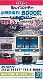 Bトレインショーティー小田急電鉄8000形4両セット 完全リニューアル版!