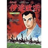 伊達政宗 5(天下風船の巻)―コミック (歴史コミック 44)