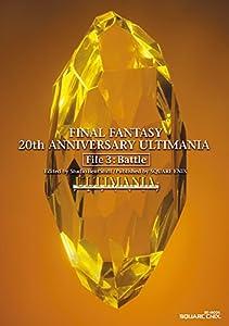 ファイナルファンタジー 20thアニバーサリーアルティマニア 3巻 表紙画像