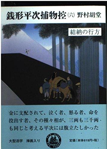 銭形平次捕物控〈6〉結納の行方 (嶋中文庫)の詳細を見る