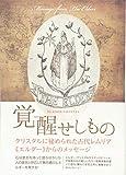 覚醒せしもの クリスタルに秘められた古代レムリア《エルダー》からのメッセージ 画像