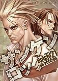 サンケンロック(21) (ヤングキングコミックス)