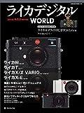 ライカ デジタル WORLD (日本カメラMOOK)