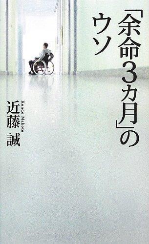 「余命3カ月」のウソ (ベスト新書) [新書] / 近藤 誠 (著); ベストセラーズ (刊)