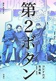 第2ボタン~コンドルズ写真集1996-2007