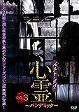ベスト・オブ・心霊 ~パンデミック~ Vol.3 身近な動画に潜む怪奇現象を集めた人気シリーズ、総集編第3弾! [DVD]