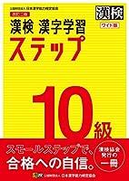 漢検 10級 漢字学習ステップ ワイド版