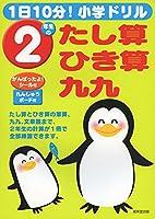 1日10分!小学ドリル2年生のたし算・ひき算・九九