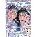 ニコ☆プチ 2020年 12 月号 [雑誌]