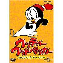 ウッディー・ウッドペッカー ゆかいなペンギン チリー・ウィリー [DVD]