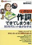 いきなり作詞ができてしまう本! (言視BOOKS)