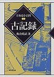 古記録 (日本史小百科)