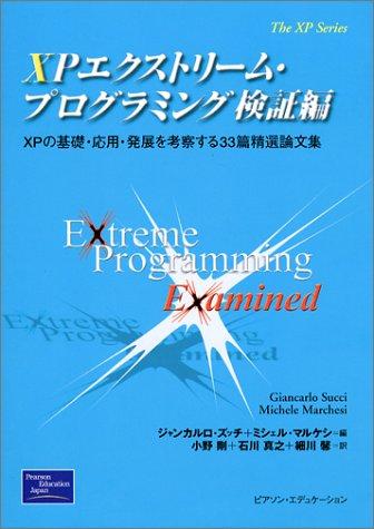 XPエクストリーム・プログラミング検証編―XPの基礎・応用・発展を考察する33篇精選論文集 (The XP series)