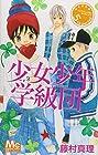 少女少年学級団 第5巻