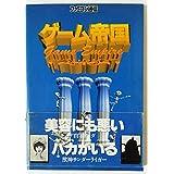 ファミコン通信 ゲーム帝国〈Vol.3〉