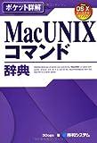 ポケット詳解Mac UNIXコマンド辞典 (Pocket詳解)