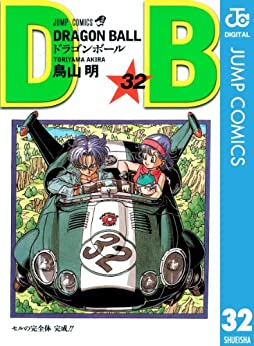 [鳥山明]のDRAGON BALL モノクロ版 32 (ジャンプコミックスDIGITAL)