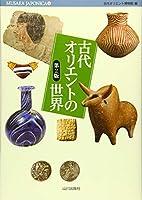 古代オリエントの世界 第2版 (MUSAEA JAPONICA)