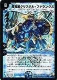 デュエルマスターズ 【 超電星クリスタル・ファランクスDM34-002BR 《神化編3》