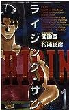 ライジング・サン / 武論尊 のシリーズ情報を見る
