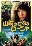 リンドグレーン作品集Vol.4 山賊のむすめローニャ [DVD]
