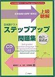 日本語テストステップアップ問題集 上級聴解―日本語能力試験1級対応 (アルクの日本語テキスト)