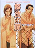 解放の扉 ( / 桜木 知沙子 のシリーズ情報を見る