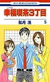 幸福喫茶3丁目 5 (花とゆめコミックス)