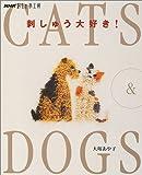 NHKおしゃれ工房 刺しゅう大好き!CATS & DOGS