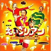 NHK えいごリアン ミュージック・コレクション