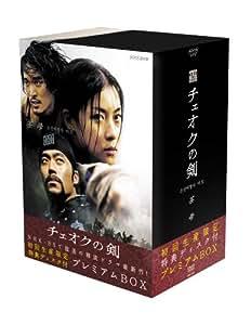 チェオクの剣 DVDプレミアムBOX (初回限定生産)