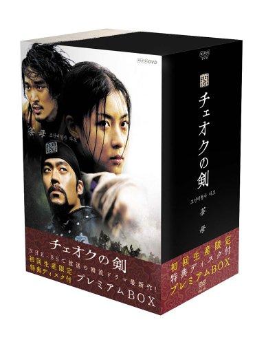 チェオクの剣 DVDプレミアムBOX (初回限定生産)...