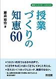 授業づくりの知恵60 (授業づくりサポートBOOKS)