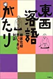 東西落語がたり―柳家花緑思いっきり対談 (旬報社まんぼうシリーズ)