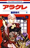 アラクレ 4 (花とゆめコミックス)